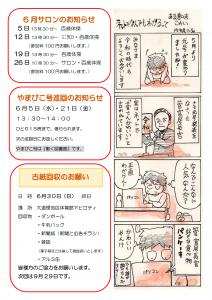 むくろじ6月号1-2