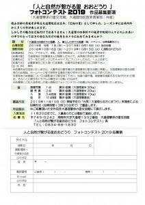 フォトコンテスト2019応募用紙