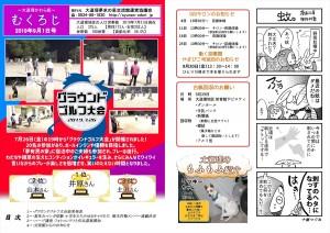 9月むくろじ1&4ページ目 HP_R