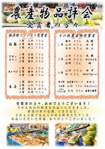 12月むくろじ4ページ目 品評会 HP2
