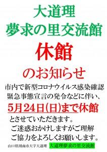 交流館_0524市民センター休館のお知らせ-1