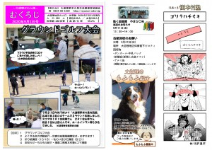 HP_むくろじ9月号2020-1