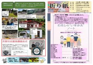 HP_むくろじ9月号2020-2